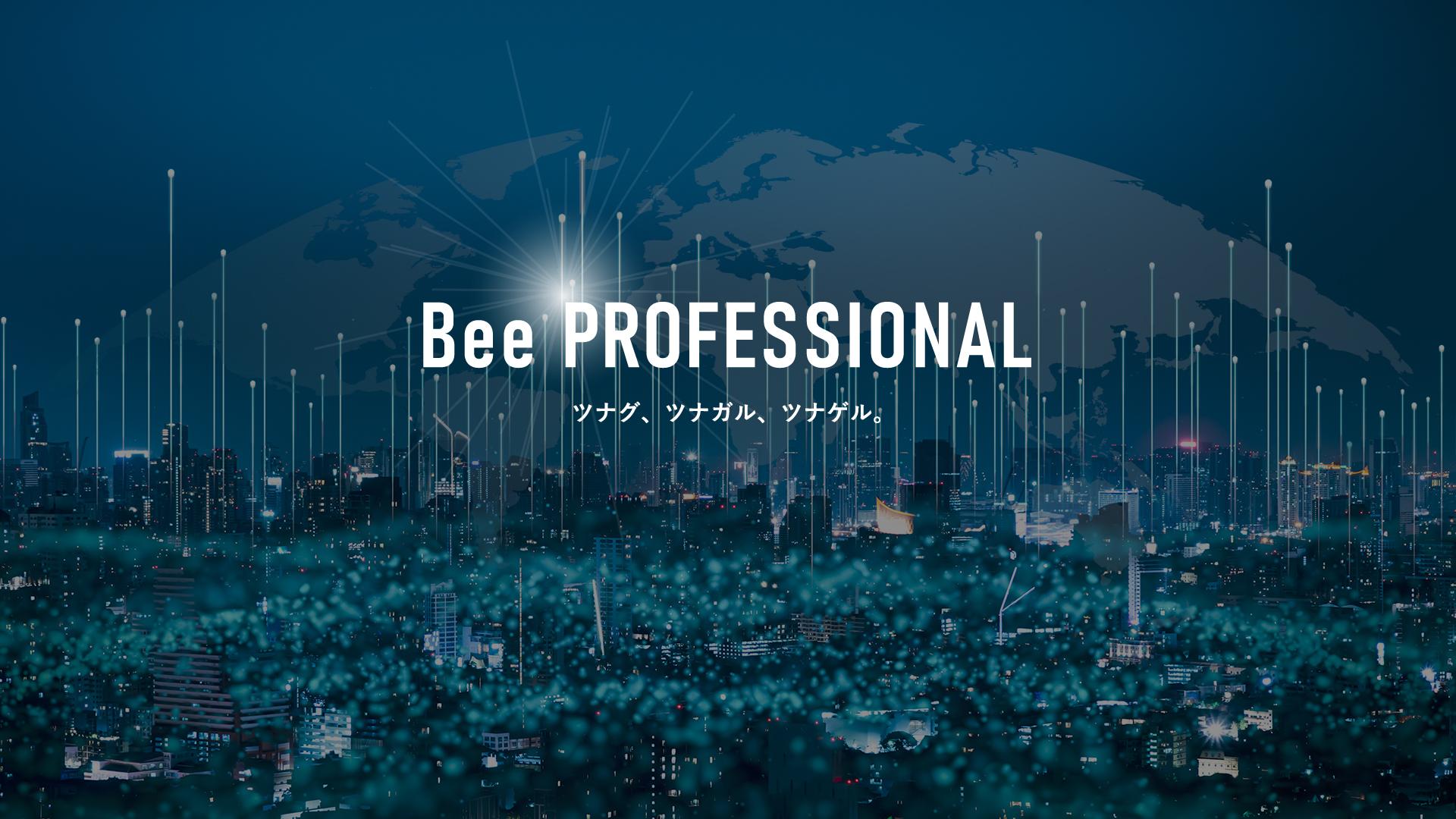 Bee PROFESSIONAL ツナグ、ツナガル、ツナゲル。
